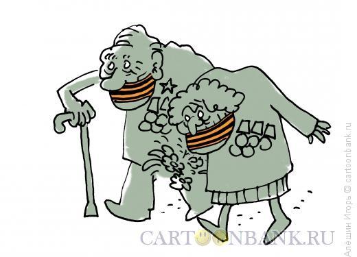Карикатура: Ветераны, Алёшин Игорь