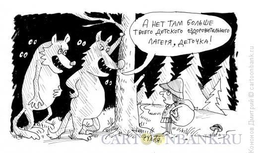 Карикатура: дорога в оздоровительный лагерь, Кононов Дмитрий