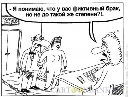 Карикатура: Очегь фиктивный брак, Шилов Вячеслав