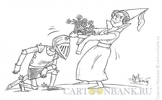 Карикатура: Рыцарский букет, Смагин Максим