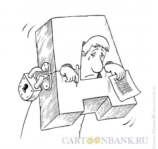 Карикатура: Буква закона, Смагин Максим