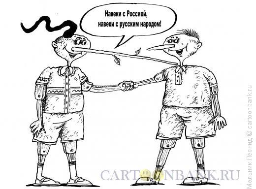 Карикатура: Навеки, Мельник Леонид