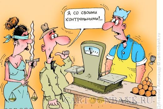 Карикатура: контроль, Дубовский Александр