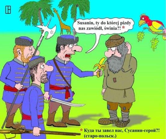 Карикатура: Сусанин, Олег Тамбовцев