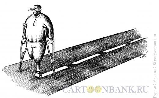Карикатура: разметка дороги, Гурский Аркадий