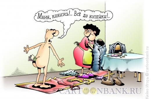 Карикатура: Заначка, Кийко Игорь