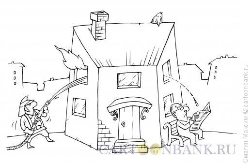 Карикатура: Пожаротушение, Смагин Максим