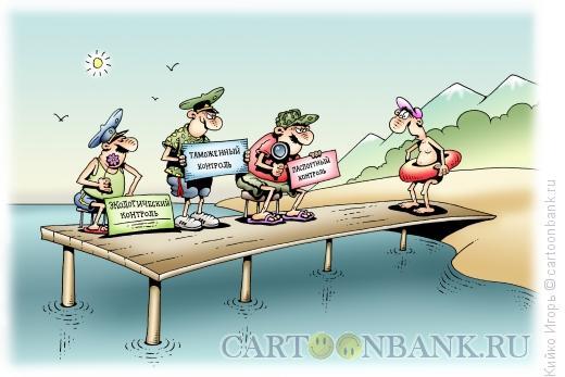 Карикатура: Препоны отдыху, Кийко Игорь