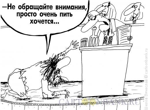 Карикатура: Стакан воды, Шилов Вячеслав