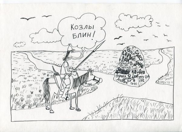 Карикатура: Вот козлы, Петров Александр