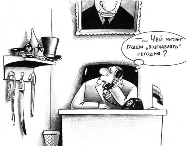 Карикатура: Ролевые игры, Сергей Корсун