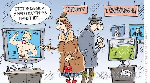 Карикатура: картинка, Кокарев Сергей