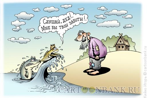 Карикатура: Проблемы Золотой рыбки, Кийко Игорь