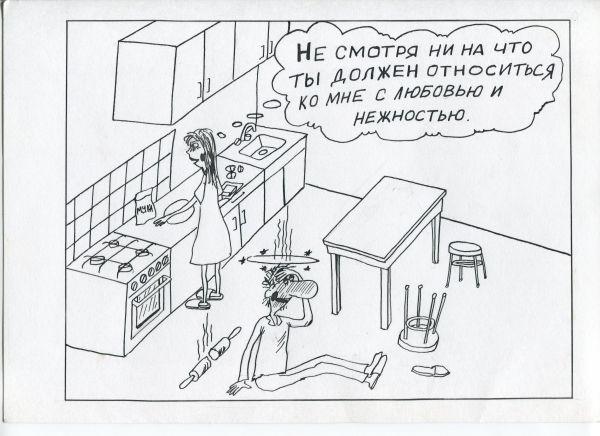 Карикатура: Loving wife, Петров Александр