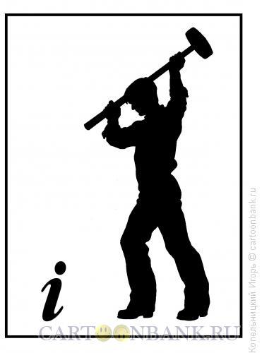 Карикатура: буква i, Копельницкий Игорь