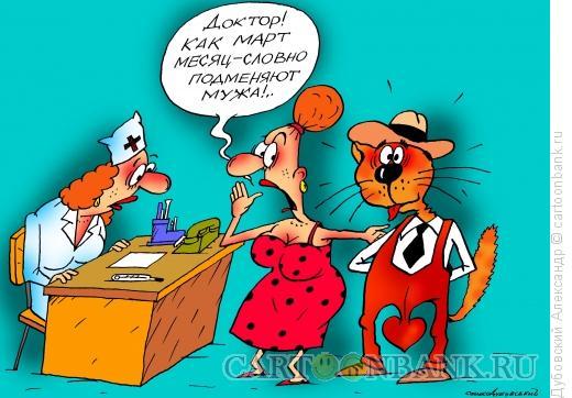 Карикатура: Мартовский кот, Дубовский Александр