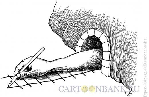 Карикатура: рука в тоннеле, Гурский Аркадий