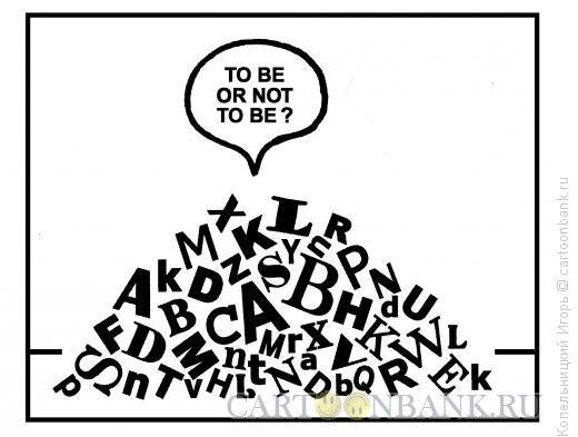 Карикатура: буквы, Копельницкий Игорь