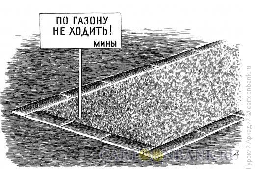 Карикатура: газон с травой, Гурский Аркадий