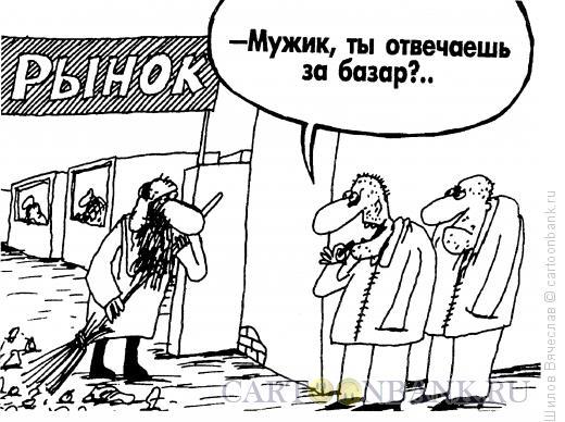 Карикатура: Отвественный за базар, Шилов Вячеслав