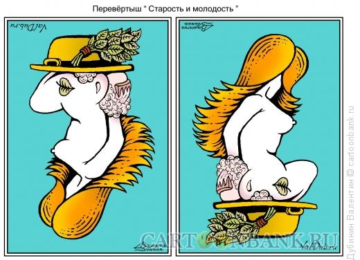 Карикатура: Старость и молодость, Дубинин Валентин