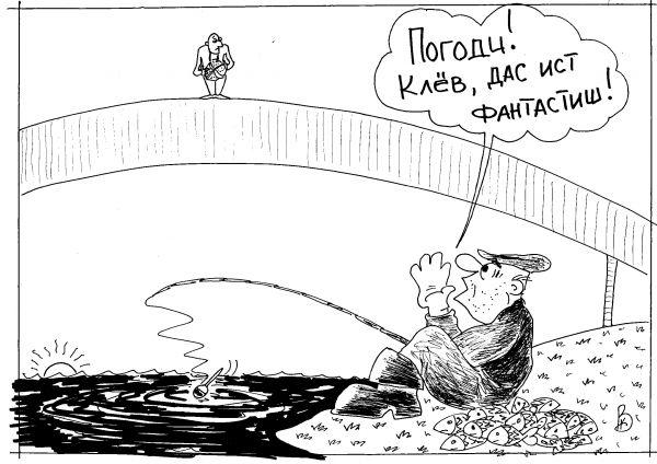 Карикатура: Тактичный рыбак, Валерий Каненков