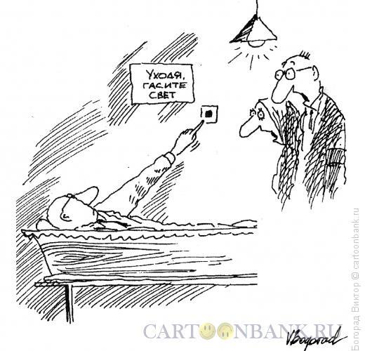 Карикатура: Экономия элекроэнергии, Богорад Виктор
