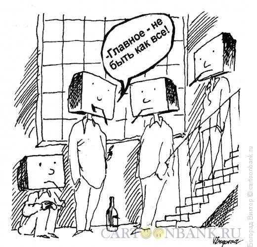 Карикатура: Индивидуальность, Богорад Виктор
