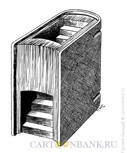 Карикатура: книга с лестницей, Гурский Аркадий