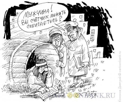 Карикатура: современный Диоген, Кононов Дмитрий
