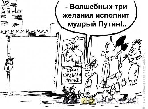Карикатура: Ходоки, Шилов Вячеслав