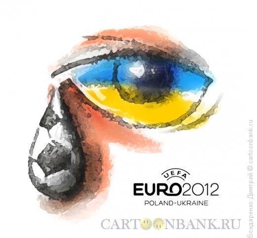 Карикатура: Украина проиграла, Бондаренко Дмитрий