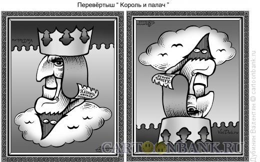 Карикатура: Король и палач, Дубинин Валентин
