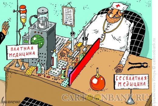 Карикатура: Бесплатная медицина, Лукьянченко Игорь