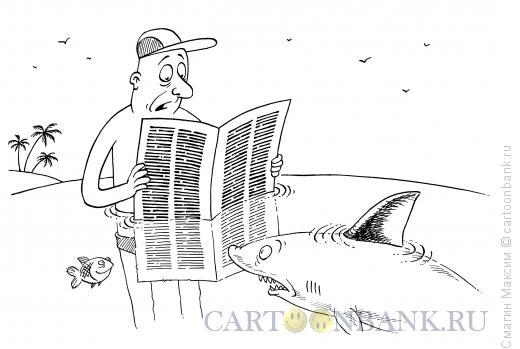 Карикатура: Ужасные новости., Смагин Максим