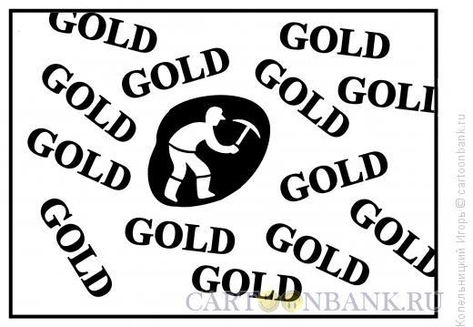 Карикатура: искать золото, Копельницкий Игорь