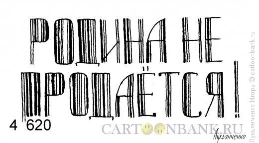 Карикатура: Штрих-код, Лукьянченко Игорь