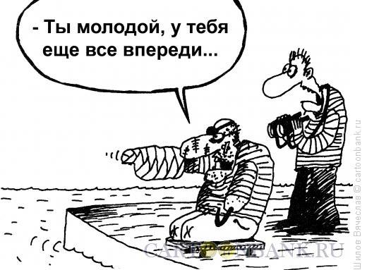 Карикатура: Все еще впереди, Шилов Вячеслав