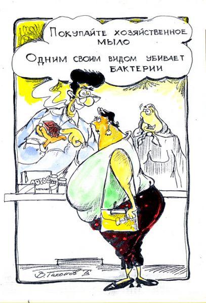 Карикатура: хозяйственное мыло, Владимир Тихонов
