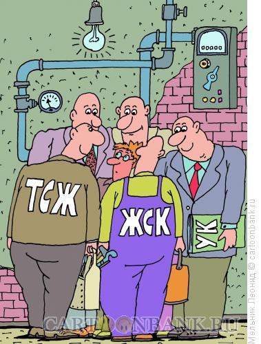 Карикатура: Что такое ТСЖ?, Мельник Леонид