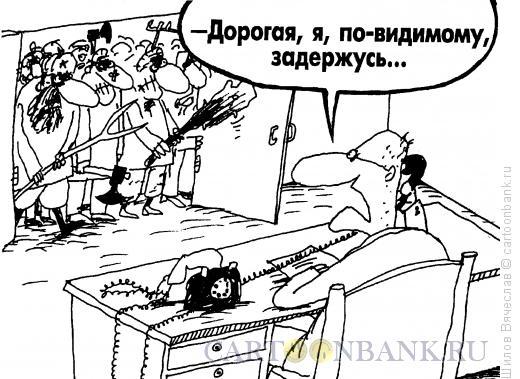 Карикатура: Посетители, Шилов Вячеслав