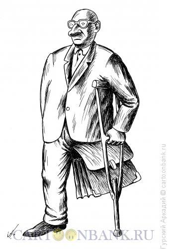 Карикатура: чиновник на костыле, Гурский Аркадий
