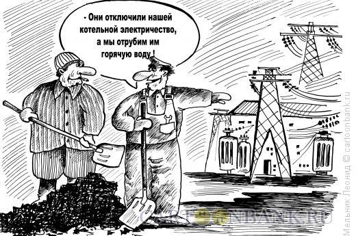 Карикатура: Противостояние, Мельник Леонид