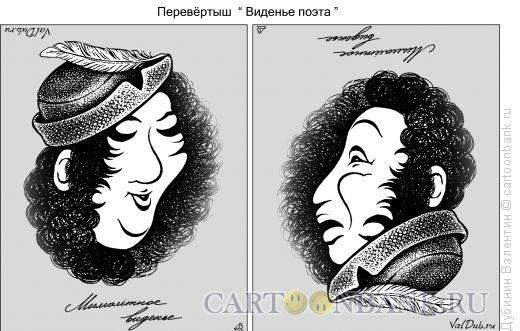 Карикатура: Виденье поэта, Дубинин Валентин