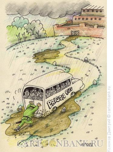Карикатура: тюремный автобус, Кононов Дмитрий