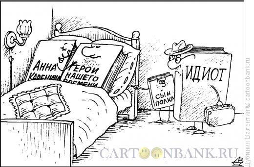 Карикатура: Жизненные книги, Дубинин Валентин