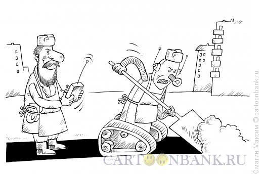 Карикатура: Робот-дворник, Смагин Максим