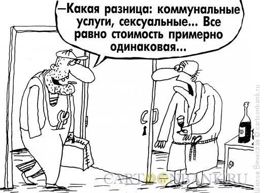 Карикатура: Универсал, Шилов Вячеслав
