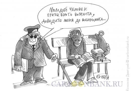 Карикатура: хитрый военком, Кононов Дмитрий