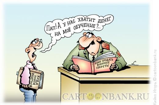 Карикатура: Деньги на обучение, Кийко Игорь
